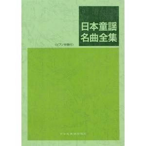 日本童謡名曲全集 ピアノ伴奏付 ドレミ楽譜出版社|chuya-online.com