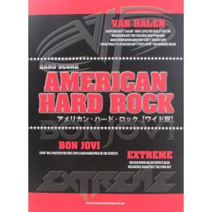 バンドスコア アメリカンハードロック シンコーミュージック
