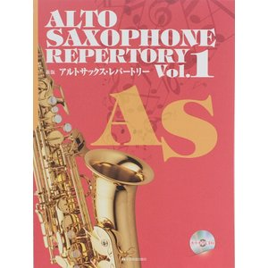新版 アルトサックス・レパートリー VOL.1 カラオケCD付 全音楽譜出版社