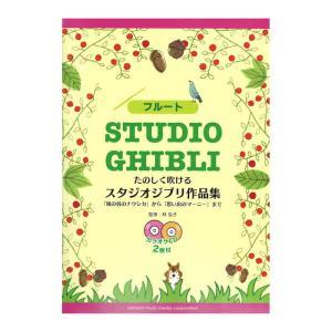 フルート たのしく吹ける スタジオジブリ作品集 ヤマハミュージックメディア