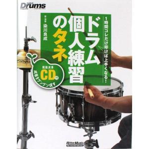 自宅で、音楽スタジオで、パッドで、生ドラムで。ドラマー必携の個人練習帳。ドラムの練習といえば「練習パ...