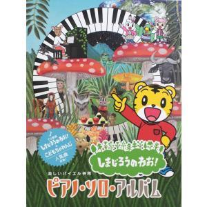 ドレミ楽譜出版社楽しいバイエル併用 しまじろうのわお! ピアノソロアルバム【楽譜】1988年の登場以...