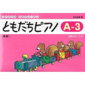 ともだちピアノ A-3 新版 ドレミ楽譜出版社