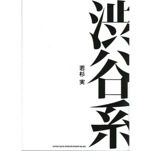 渋谷系 シンコーミュージック