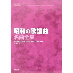 昭和の歌謡曲名曲全集 ドレミ楽譜出版社|chuya-online.com