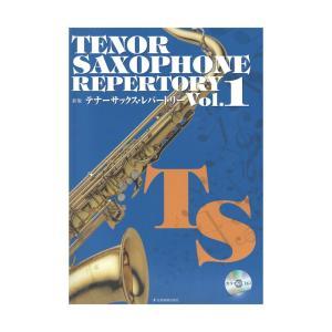 全音楽譜出版社新版テナーサックス レパートリー Vol.1 カラオケCD付【楽譜】