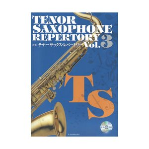 全音楽譜出版社新版テナーサックス レパートリー Vol.3 カラオケCD付【楽譜】
