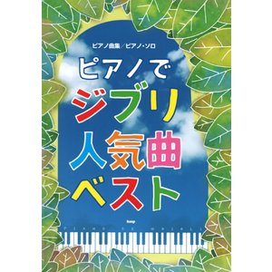 ピアノソロ ピアノでジブリ人気曲ベスト ケイエムピー