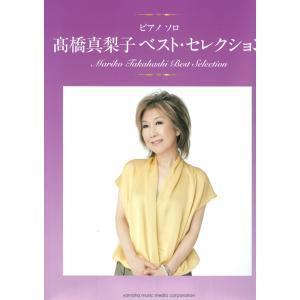 ピアノソロ 高橋真梨子 ベスト・セレクション ヤマハミュージックメディア