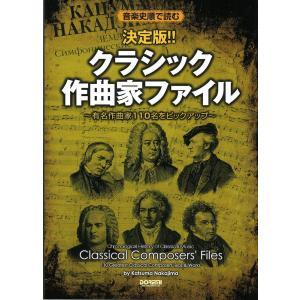 決定版 クラシック作曲家ファイル ドレミ楽譜出版社...