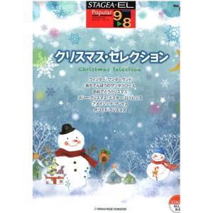 STAGEA・EL ポピュラー 9〜8級 Vol.42 クリスマス・セレクション ヤマハミュージックメディア