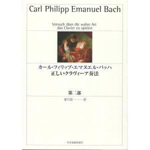 カール・フィリップ・エマヌエル・バッハ 正しいクラヴィーア奏法 第ニ部 第2版 全音楽譜出版社