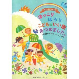 「ピアノといっしょに」シリーズ新刊は、2014年10月8日にキングレコードから発売されたCD「ほっこ...