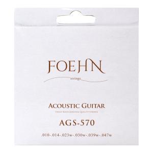 アコースティックギター弦 フォークギター弦 FOEHN AGS-570 Acoustic Guitar Strings Extra Light 80/20 Bronze 10-47