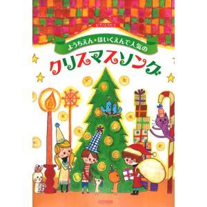 ようちえん・ほいくえんで人気のクリスマスソング ドレミ楽譜出版社