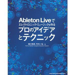Ableton Liveでエレクトロニック・ミュージックを作る プロのアイデアとテクニック シンコー...