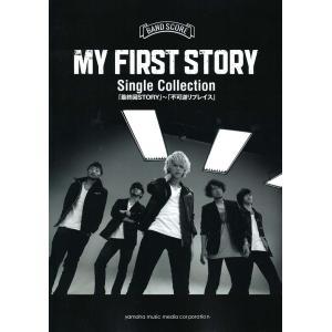 バンドスコア MY FIRST STORY Single Collection ヤマハミュージックメディア