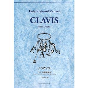 クラヴィス・むかしの鍵盤楽器 オルガン・チェンバロ・クラヴィ...