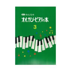 新版 みんなのオルガン・ピアノの本3 ヤマハミュージックメディア