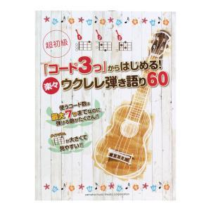 ヤマハミュージックメディア超初級 コード3つからはじめる!楽々ウクレレ弾き語り60【楽譜】コード数3...