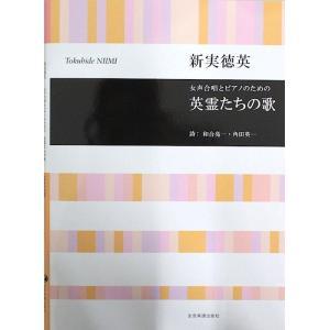 新実徳英:女声合唱とピアノのための 英霊たちの歌 全音楽譜出版社