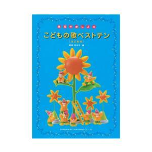 簡易伴奏による こどもの歌ベストテン 改訂新版 ドレミ楽譜出版社|chuya-online.com