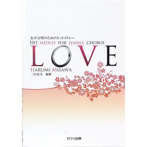 三沢治美 女声合唱のためのヒットメドレー「LOVE」 カワイ出版|chuya-online.com