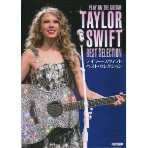 ギター弾き語り テイラー・スウィフト ベスト・セレクション シンコーミュージック