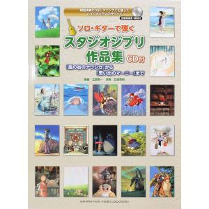 ソロギターで弾く スタジオジブリ作品集 CD付 ヤマハミュージックメディア