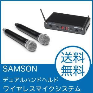 SAMSON Concert 288 Handheld ESWC288HQ6J-B デュアルハンドヘルド ワイヤレスマイクシステム|chuya-online