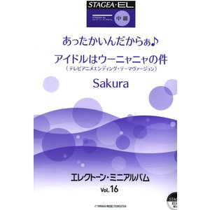 STAGEA・EL エレクトーン・ミニアルバム Vol.16 中級 ヤマハミュージックメディア