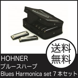 HOHNER Blues Harmonica set ブルースハープ 7本セット|chuya-online