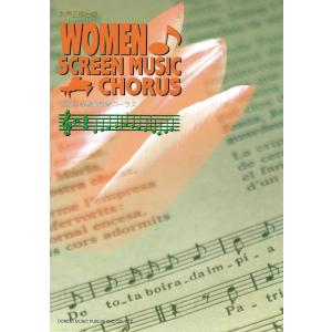 女声三部合唱 華麗なる映画音楽コーラス ドレミ楽譜出版社