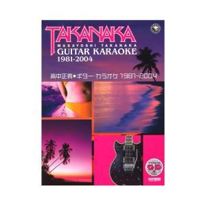 高中正義 ギターカラオケ 1981-2004 マイナスワンCD付 ドレミ楽譜出版社の画像