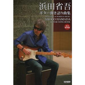浜田省吾 ギター弾き語り曲集 永久保存版 ドレミ楽譜出版社