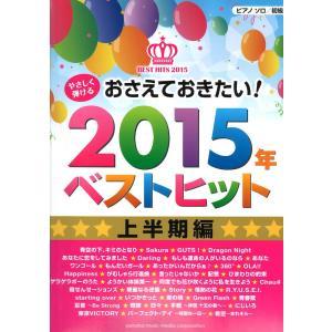 ピアノソロ やさしく弾ける おさえておきたい 2015年ベストヒット 上半期編 ヤマハミュージックメ...
