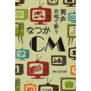 カワイ出版男声合唱で歌う「なつかCM」北川 昇 【楽譜】昭和の時代にテレビをつけると流れていた懐かし...
