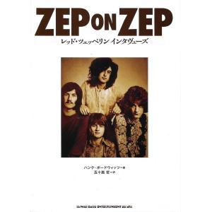 ZEP ON ZEP レッド・ツェッペリン インタヴューズ ...