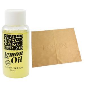 FREEDOM C.G.R. SP-P-11 Lemon Oil レモンオイル FOEHN FGC2...