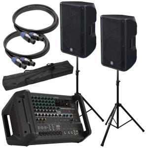 YAMAHA EMX5 & CBR15 PAセット スピーカースタンド・スピコンケーブル付き|chuya-online