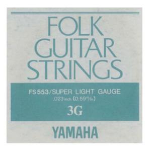 ヤマハ スーパーライトゲージのフォークギター用バラ弦です。ゲージ .023インチ3弦のみ