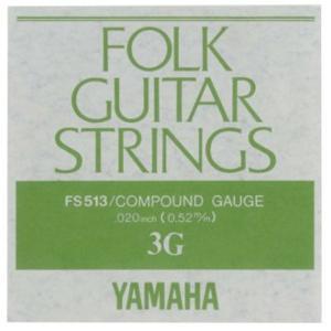 YAMAHA FS513 アコースティックギター用 バラ弦 3弦×2本。コンパウンドゲージのフォーク...