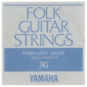 ヤマハ ライトゲージのフォークギター用バラ弦です。ゲージ .025インチ
