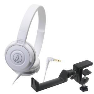AUDIO-TECHNICA ATH-S100 WH ポータブルヘッドホン & SEELETON S...