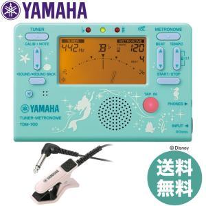 YAMAHA TDM-700DARL ディズニー リトルマーメイド アリエル チューナー メトロノーム TM-30PK チューナー専用マイクロフォン付き 2点セット|chuya-online