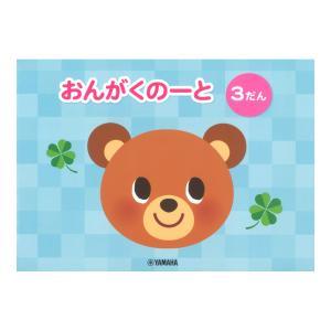 おんがくのーと 3だん ヤマハミュージックメディア×5冊 chuya-online.com