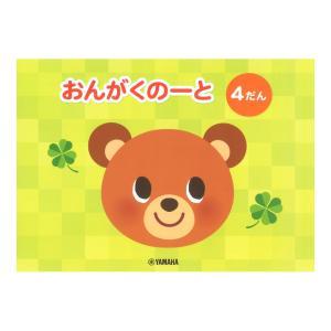 おんがくのーと 4だん ヤマハミュージックメディア×5冊 chuya-online.com