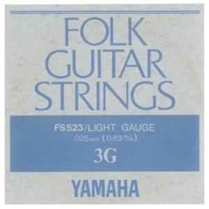 YAMAHA FS523 アコースティックギター用 バラ弦 3弦×6本セットヤマハ ライトゲージのフ...