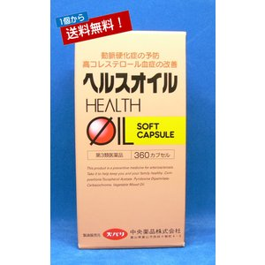 【第3類医薬品】動脈硬化症の予防ヘルスオイル360カプセル