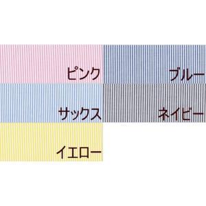 【送料無料】ストライプ 全5色 ピンク /ブルー/ サックス /ネイビー /イエロー chw